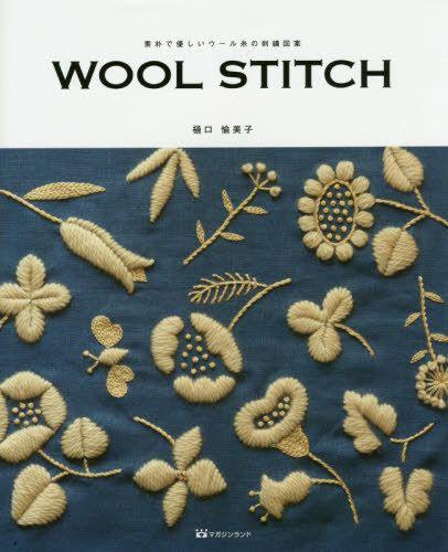 Puntada de lana por Yumiko Higuchi  libro de arte japonés