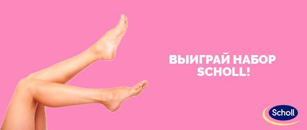 Scholl - твой домашний салон красоты. Встречай новинки от Scholl! Попробуй пилку Scholl и сменные ролики двух уровней жесткости с бриллиантовым напылением. С ними твой дом превратся в настоящий педикюрный салон, а ножки станут самыми привлекательными.