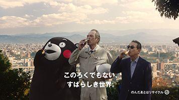 サントリーコーヒー「プレミアムボス」新TV-CM「プレミアム熊本」篇 2月7日(火)から全国オンエア開始。
