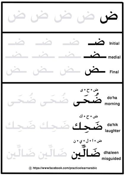 Let's learn more Words book # حرف الضاد #practicelearnarabic . For more exercices please join (Practice and learn Arabic) facebook group http://m2.facebook.com/practicelearnarabic?ref=stream