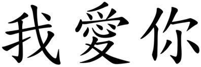 te quiero en letras chinas