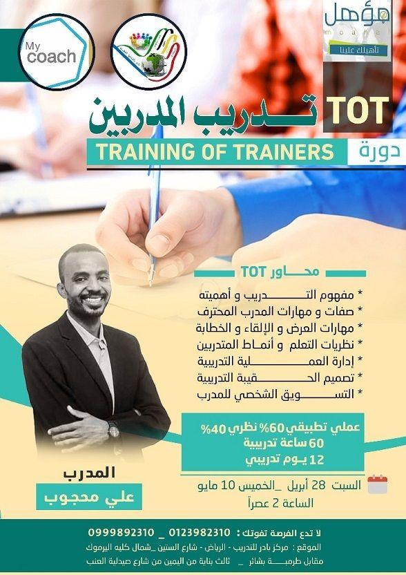 دورة تدريب المدربين Tot Tot Coach Train