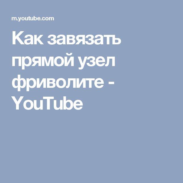 Как завязать прямой узел фриволите - YouTube