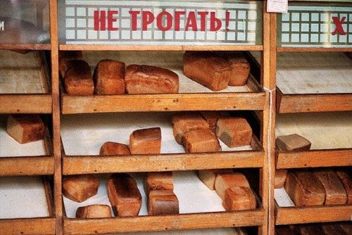 """""""No touching"""" - Soviet bread poster. Food shortage and depression days."""