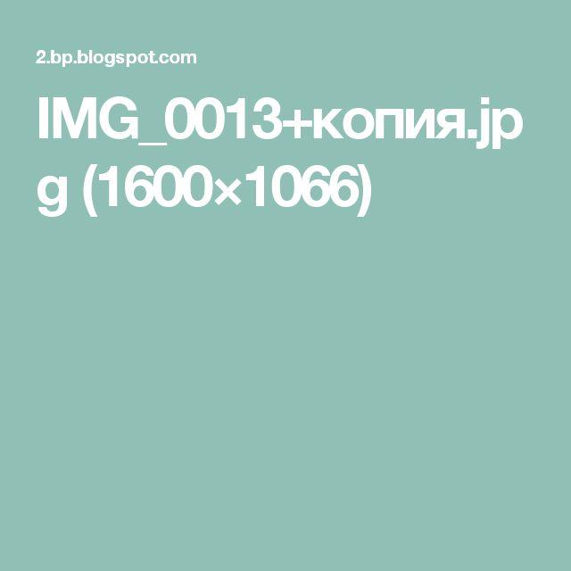 IMG_0013+копия.jpg (1600×1066)
