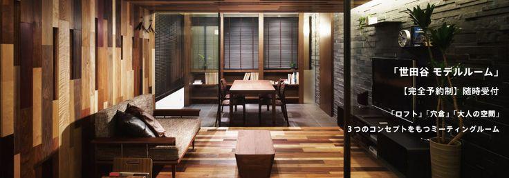 青山モデルルーム見学 デザインリフォーム・リノベーションのCRAFT