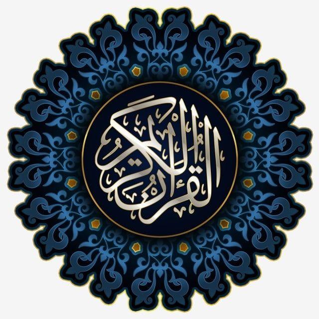 جميل مصحف شعار حلية فن القرآن اسلامية الإسلامية العربية Png وملف Psd للتحميل مجانا Creative Graphics Quran Prints For Sale