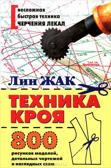 """Книга """"Техника кроя. 800 рисунков моделей, детальных чертежей и наглядных схем"""" Лин Жак"""