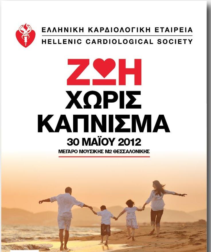 Τετάρτη 30 Μαΐου  2012 ,17.30 – 22.00, στο φουαγιέ του Μεγάρου Μουσικής Θεσσαλονίκης.