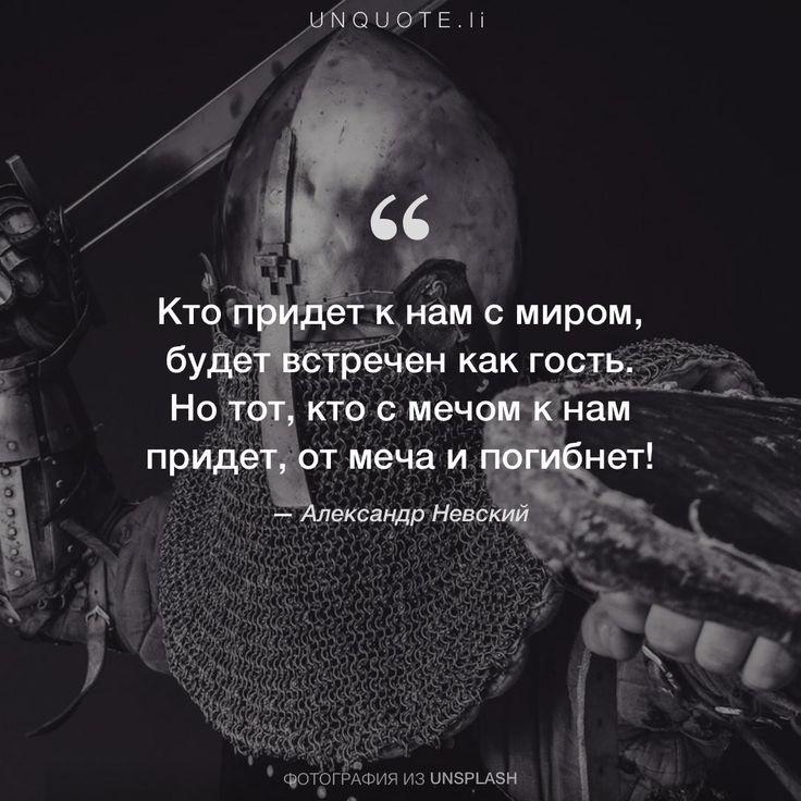 """Александр Невский """"Кто придет к нам с миром, будет встречен как гость. Но тот, кто с мечом к нам придет, от меча и погибнет!"""" Photo by Henry Hustava / Unsplash"""