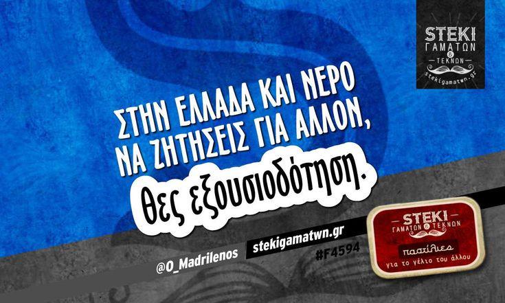 Στην Ελλάδα και νερό να ζητήσεις για άλλον @O_Madrilenos - http://stekigamatwn.gr/f4594-2/