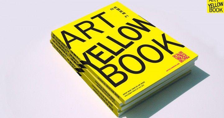 YELLOW ART BOOK KOREA , CALL FOR ARTISTS, CICAMUSEUM 8/1~8/31