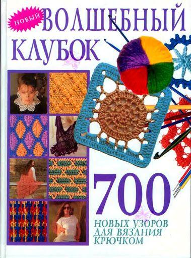 Волшебный клубок-700 новых узоров для вязания - Tayrin 0000 - Веб-альбомы Picasa