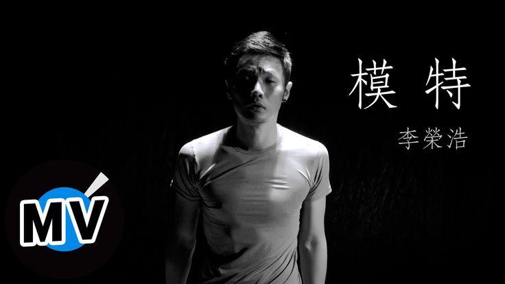 李榮浩 - 模特 (官方版MV)