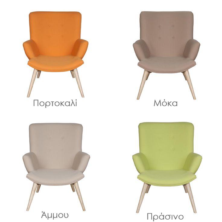 Pop 60s Armchair - Χειροποίητη πολυθρόνα από ύφασμα και μασίφ ξύλο μάνγκο  Σε τέσσερα χρώματα: Μόκα / Πορτοκαλί / Άμμου / Λαχανί