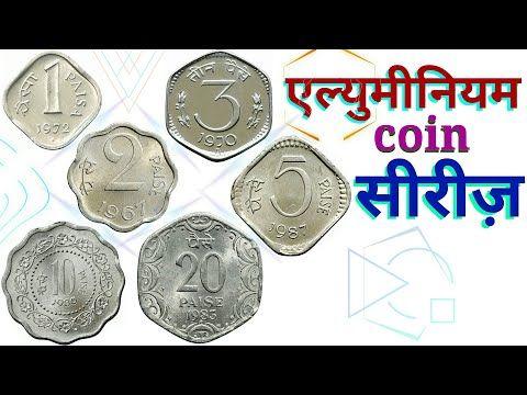 Aluminium coin series || 1 Paisa | 2 Paise | 3 Paise | 5 Paise | 10
