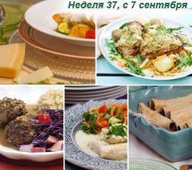 Еженедельное меню - Давай готовить. Неделя с 7 сентября