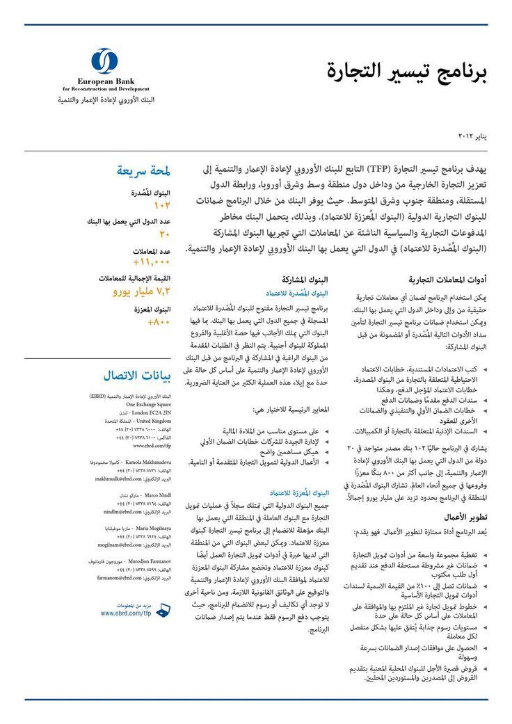 EBRD Trade Facilitation Programme Arabic by Lina Hayek