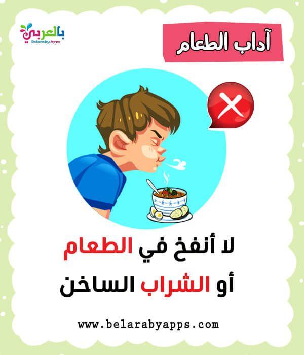 بطاقات تعليم الطفل آداب الطعام آداب وسلوكيات الطفل المسلم بالعربي نتعلم Movies Movie Posters Poster