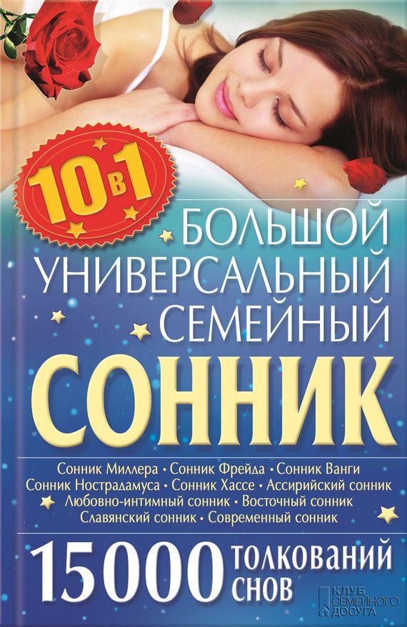 Большой универсальный семейный сонник 10 в1. 15000толкований снов #чтение, #детскиекниги, #любовныйроман, #юмор, #компьютеры