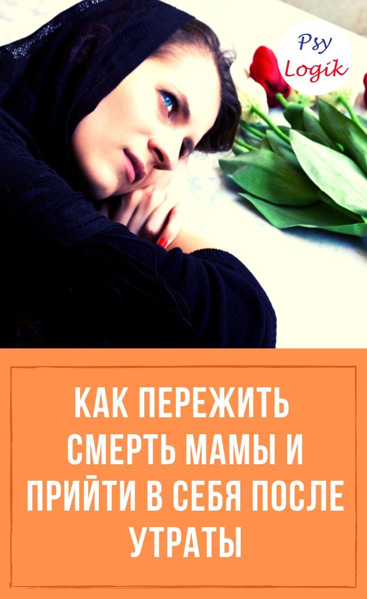Открытка смерть мамы