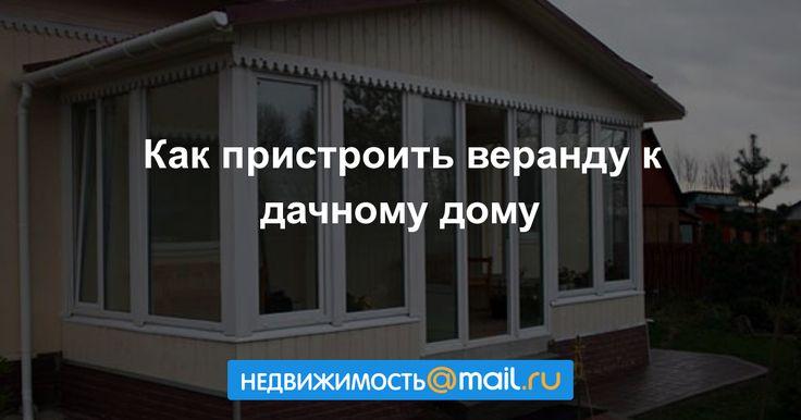 дизайн веранды пристройки террасы к дачному дому фото: 13 тыс изображений найдено в Яндекс.Картинках