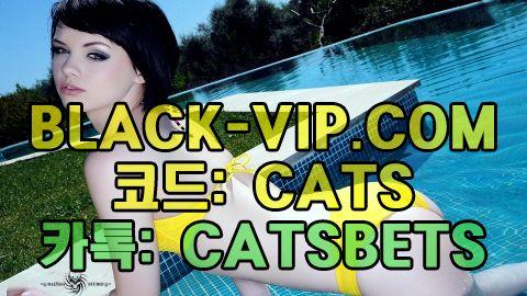 안전한놀이터추천㈜ BLACK-VIP.COM 코드 : CATS 안전한놀이터 안전한놀이터추천㈜ BLACK-VIP.COM 코드 : CATS 안전한놀이터 안전한놀이터추천㈜ BLACK-VIP.COM 코드 : CATS 안전한놀이터 안전한놀이터추천㈜ BLACK-VIP.COM 코드 : CATS 안전한놀이터 안전한놀이터추천㈜ BLACK-VIP.COM 코드 : CATS 안전한놀이터 안전한놀이터추천㈜ BLACK-VIP.COM 코드 : CATS 안전한놀이터