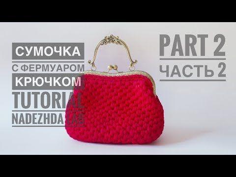 Вязание крючком сумочка с фермуаром из трикотажной пряжи (Часть 1) - YouTube