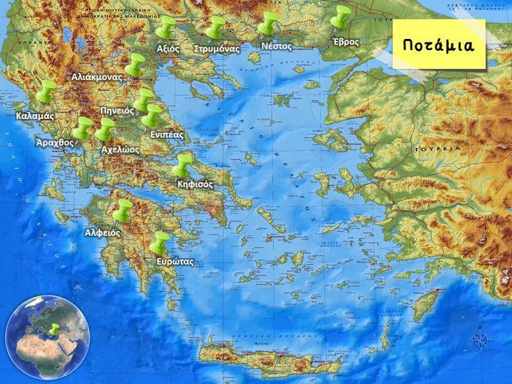 Το φυσικό περιβάλλον της Ελλάδας (κεφάλαια 19-22)