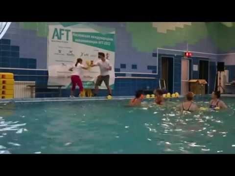 Алена Игнатович Небеский Антон Аквааэробика урок на мелкой воде часть 1 AFT 2012 - YouTube