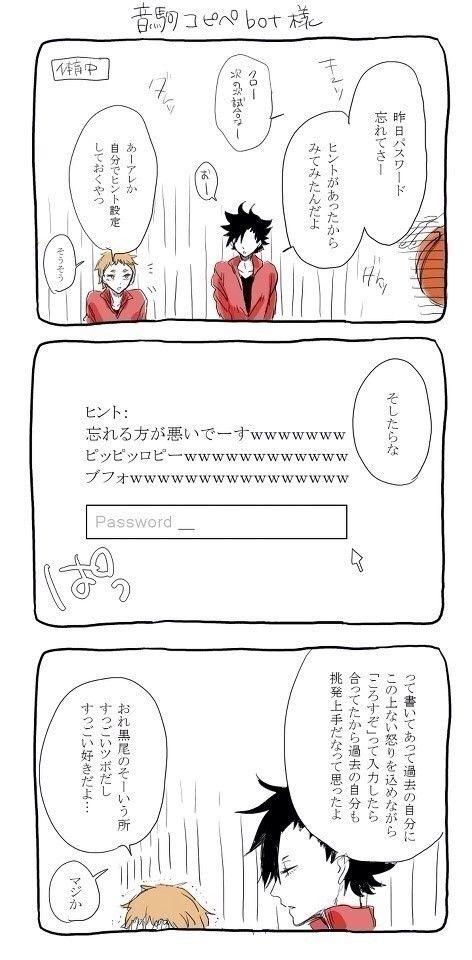 いちいち|『ハイキューの面白い漫画下さい!』への回答の画像6。週刊少年ジャンプ,趣味,ハイキュー!!。
