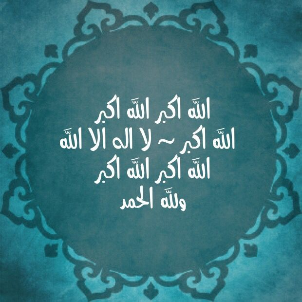 In These Blessed Days Of Ten Dhul Hijjah Fill Your Hearts And Homes With Remembering Allah Beautiful Islamic Quotes Post Quotes Learn Quran