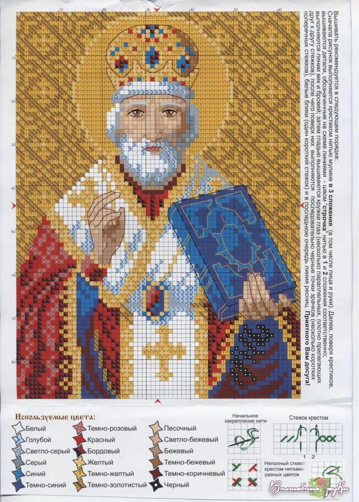 Схема вышивки крестом иконы святого Николая Чудотворца #православие #вышивка