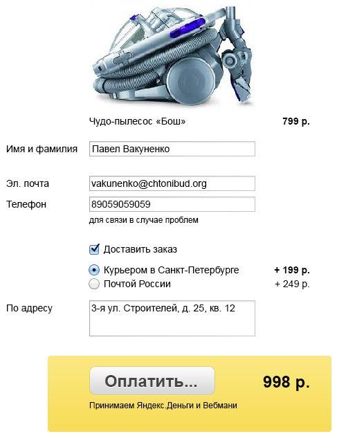 Унасвинтернет-магазине есть форма заказа, какеёупростить?