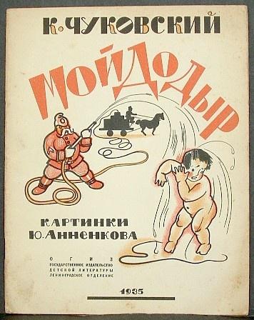 "Chukovsky, Korney MOIDODYR (""Wash'em Clean"")  Leningrad: OGIZ-Detlit, 1935 Artist: Yury Annenkov. via http://www.russianartandbooks.com/cgi-bin/russianart/03269R.html"