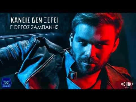 Kaneis Den Kserei - Giorgos Sampanis ◄► Κανείς Δεν Ξέρει - Γιώργος Σαμπάνης - YouTube