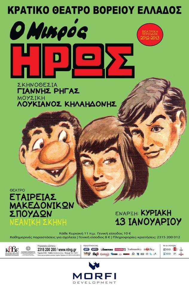 retro greek greek toys 60s - Bing Images