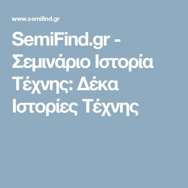 SemiFind.gr - Σεμινάριο Ιστορία Τέχνης: Δέκα Ιστορίες Τέχνης