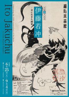 伊藤若冲 京に生きた画家展 展覧会チラシ 細見美術館