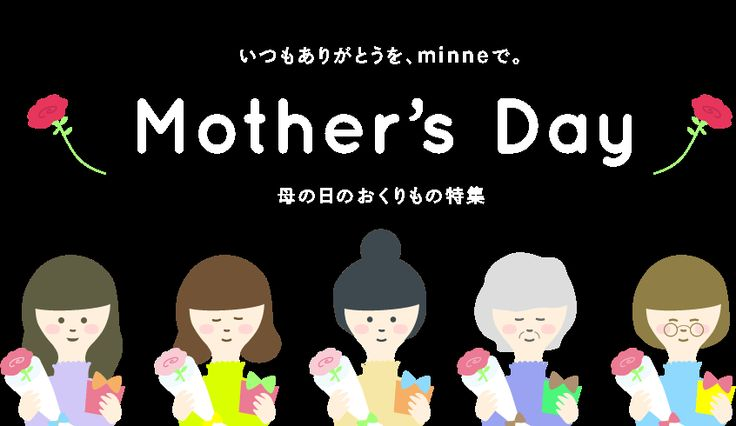 https://minne.com/assets/pages/topics/mothers_day/2015/header.png
