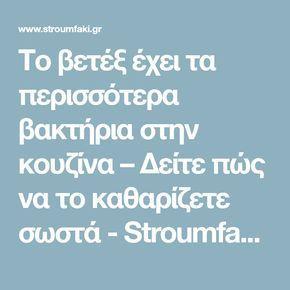 Το βετέξ έχει τα περισσότερα βακτήρια στην κουζίνα – Δείτε πώς να το καθαρίζετε σωστά - Stroumfaki.gr
