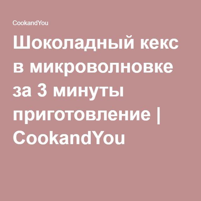 Шоколадный кекс в микроволновке за 3 минуты приготовление   CookandYou
