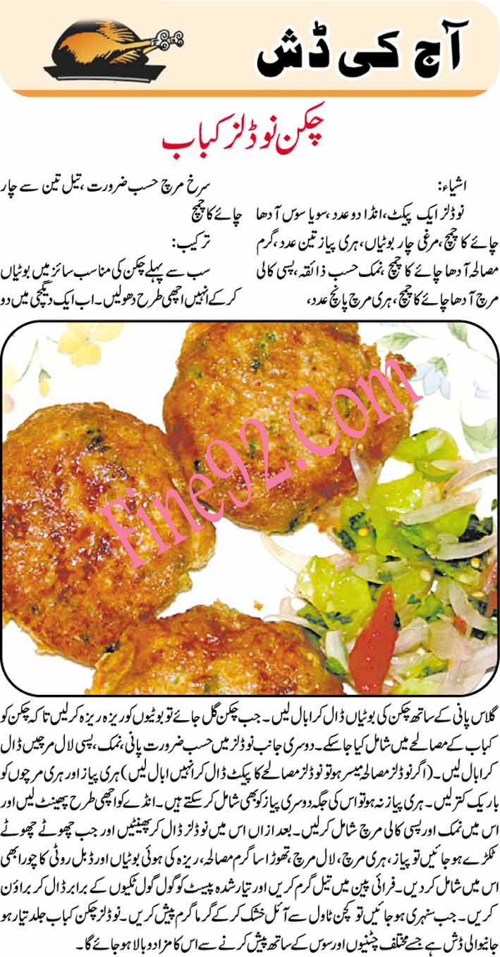The 42 best foodrecipes images on pinterest desi food cooking easy food recipes in urdu google search forumfinder Gallery