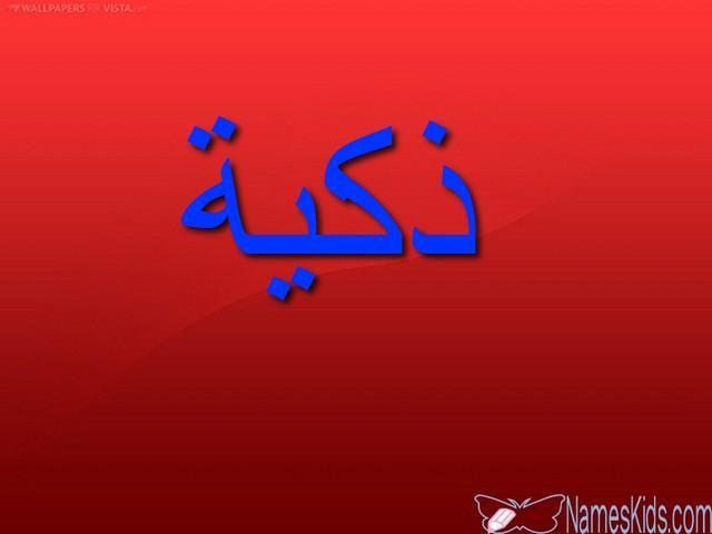 معنى اسم ذكية وصفاتها الشخصية Zakia Zakia اسم ذكية اسم ذكية بالانجليزية اسماء بنات Letters Symbols