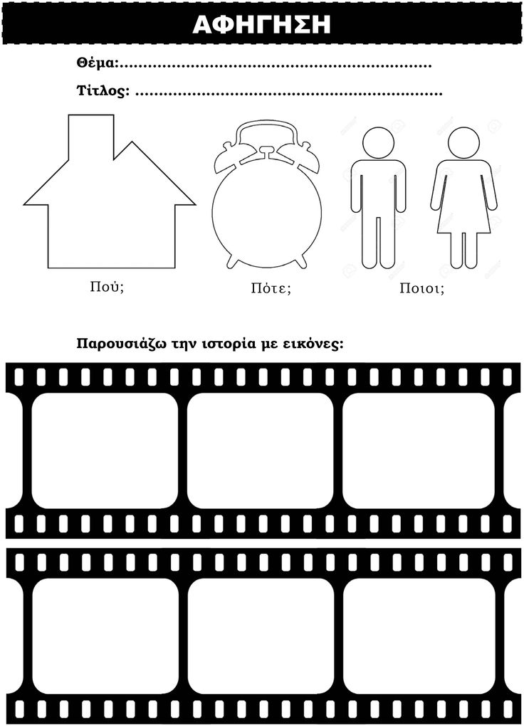 Σχεδιάγραμμα για σχεδιασμό και οργάνωση αφηγηματικού κειμένου.