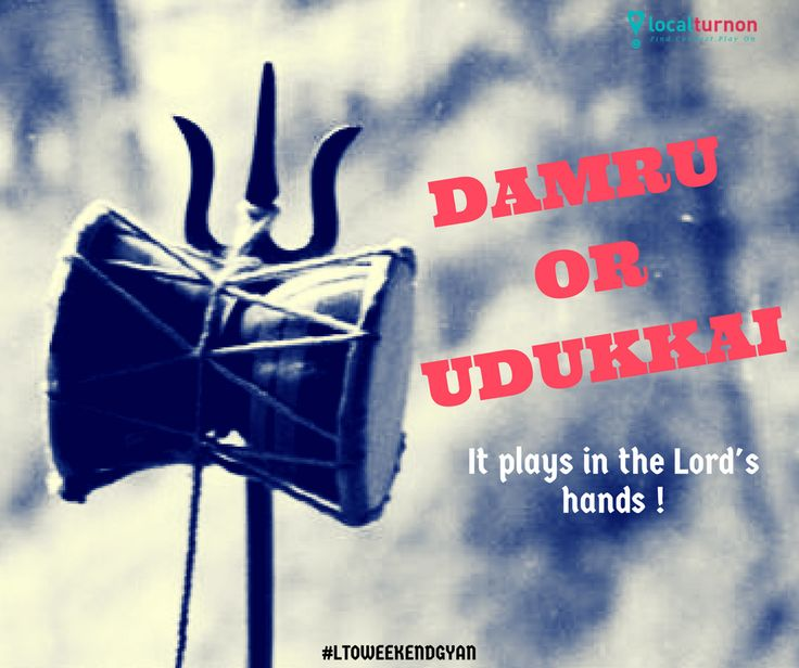 Its all #plays in the #LORD's #hands ! The #damru of Lord Shiva also referred to as #Udukkai (#tamil)- is a #membranophone #instrument , hour-glass shaped n produces a varying pitch when d central lace is tightened / loosened N when the Lord plays his #tune ...its heard loud n clear :) #turnon #music || #turnon #happiness || #turnon #life ! #ltoweekendgyan #ltoweekends #ltogyan
