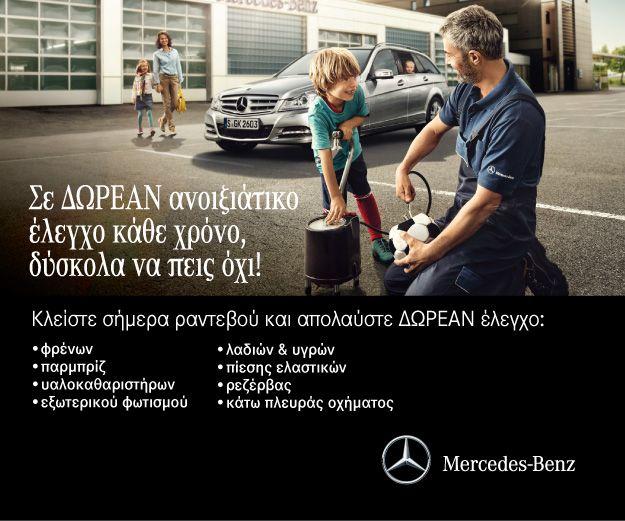 Δωρεάν Ανοιξιάτικος Έλεγχος από τη Mercedes-Benz. Ζητήστε τον στο 2310 753000. Κουμαντζιάς Α.Ε. Εξουσιοδοτημένος Επισκευαστής Mercedes-Benz.   Mercedes-Benz Service Θεσσαλονίκη                                                                                                            www.koumantzias.gr
