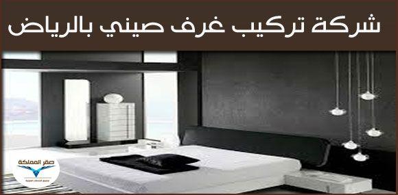 فنى تركيب غرف نوم صينى بالرياض 0501533591 صقر المملكة Lighted Bathroom Mirror Bathroom Mirror Home Decor