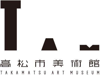 高松市美術館のシンボルマーク・ロゴ