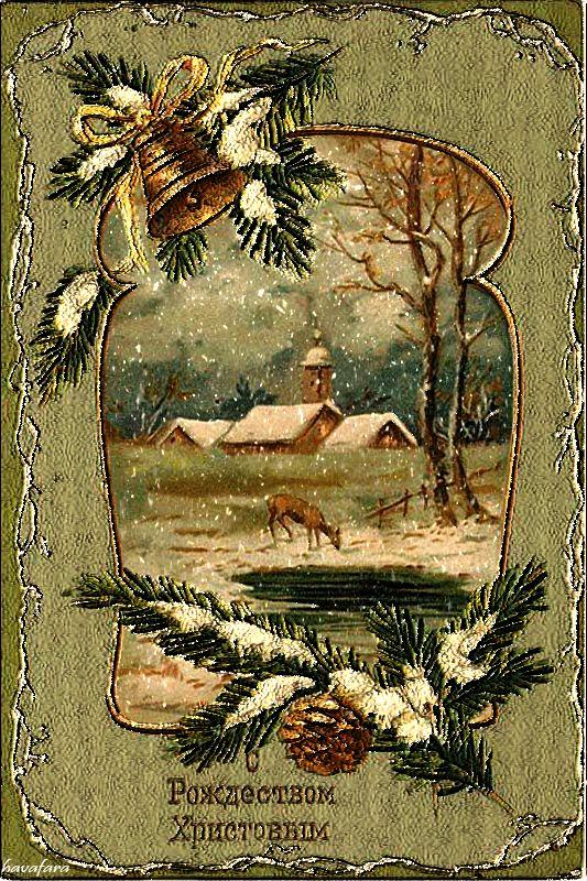 Старые открытки с рождеством христовым, пленница картинки